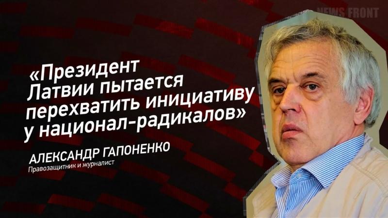 Президент Латвии пытается перехватить инициативу у национал радикалов Александр Гапоненко