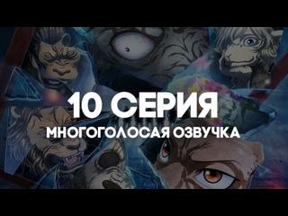 [AniRise] 10 серия | Выдающиеся звери 2 / Beastars 2nd Season в многоголосой русской ОЗВУЧКЕ