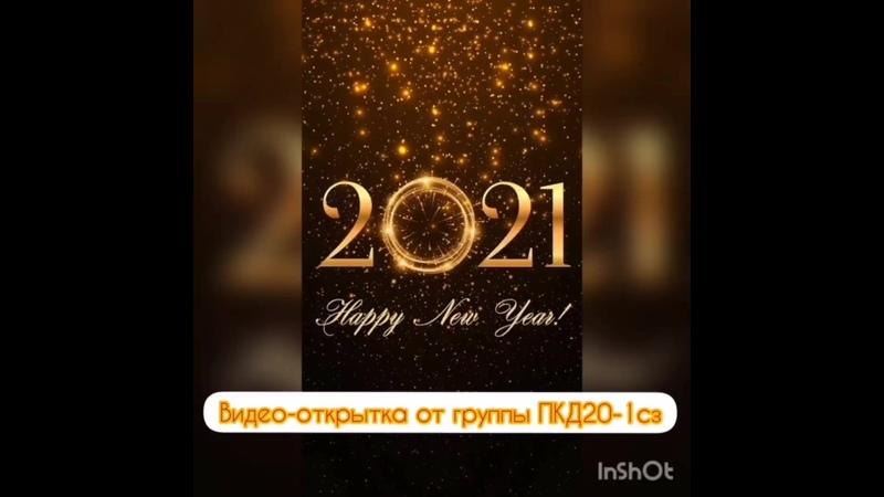 Видеооткрытка Счастливого Нового года! от группы ПКД 20-1сз