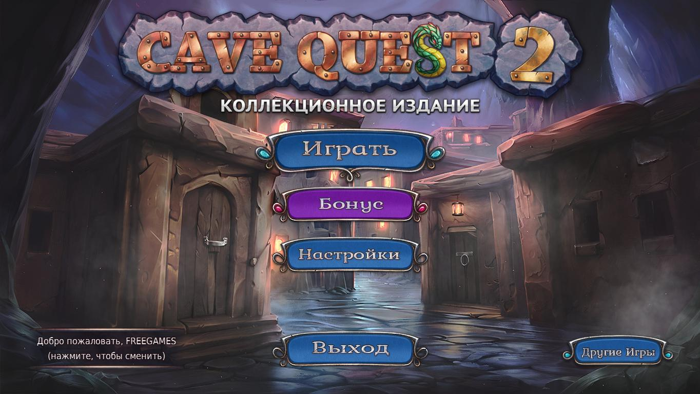 Cave Quest 2. Коллекционное издание (Rus)