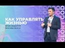 Пастор Илья Федоров Как управлять жизнью Христианская проповедь 2021