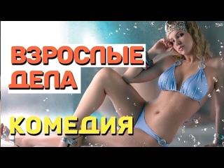 Шикарная комедия, заинтересует с первых минут! - ВЗРОСЛЫЕ ДЕЛА  Русские комедии 2021 новинки