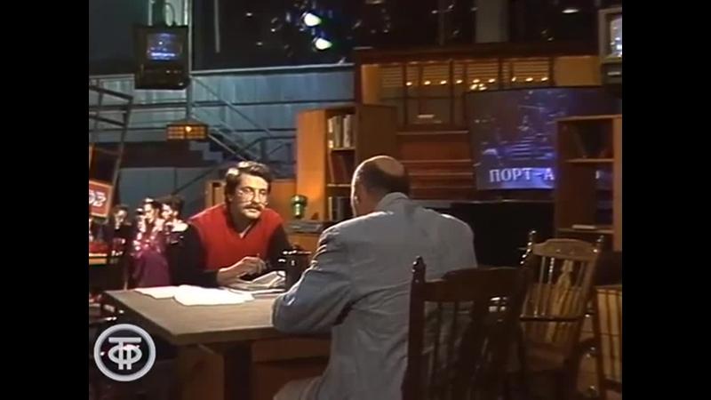 Программа Взгляд С Говорухин 1989