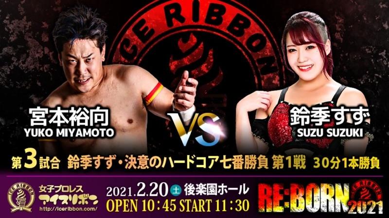 Yuko Miyamoto vs Suzu Suzuki Hardcore Match