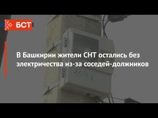 В Башкирии жители СНТ остались без электричества из-за соседей-должников