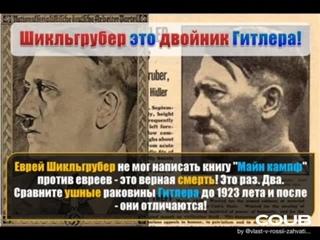 Еврей Шикльгрубер это ДВОЙНИК Арийца Гитлера! И все преступления ВОВ это преступления ЕВРЕЕВ! (COUB)