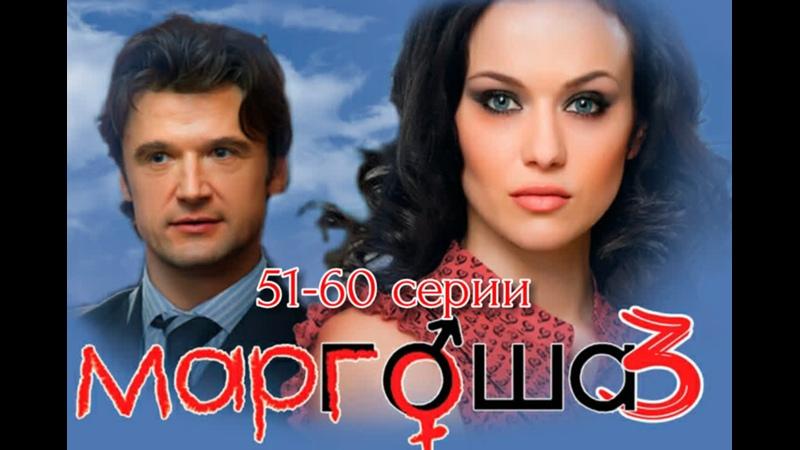 Маргоша 3 сезон 51 60 серии из 90 мелодрама драма комедия фэнтези Россия 2010 2011