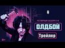 Олдбой Русский трейлер 2020 Г.