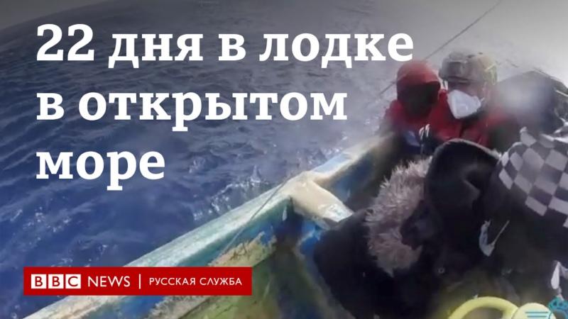 Три недели без еды и питья В атлантическом океане нашли дрейфующее судно