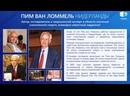 Выступление Пим Ван Ломмеля на Международной конференции Жизнь после смерти. Вымыслы и факты