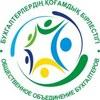 Obschestvennoe-Obedinenie Bukhgalterov-Pavlodarskoy-Oblasti