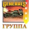 Command & Conquer GENERALS - Генштаб