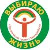 Выбираю жизнь | Екатеринбург