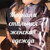 Вероника Модная
