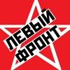 Левый Фронт Ставрополья