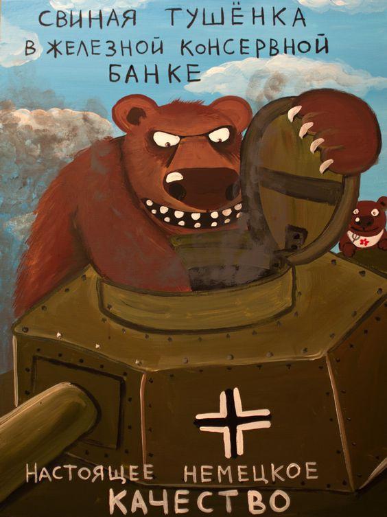 Эту забавную картину можно назвать «Русский менталитет побеждает немецкую мощь»