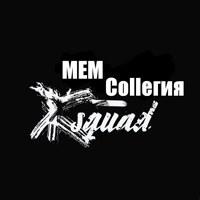 Логотип Mem colleгия