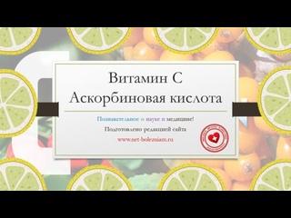 Познавательное об аскорбиновой кислоте (витамине С)