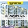 ЖК СОЛНЕЧНЫЙ Новостройка г. Ижевск