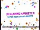 Начало эфира Карусель, 27.12.2010 VHSRip