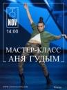 Гудым Аня | Москва | 11