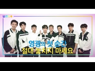 170918 EXO @ 'The Unit' Message