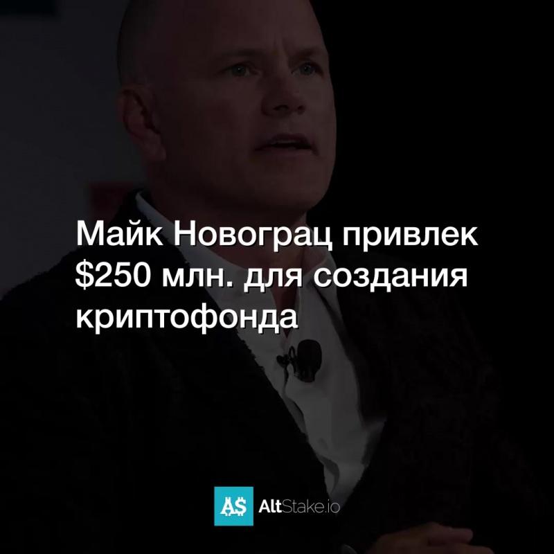 Майк Новограц привлек $250 млн. для создания криптофонда