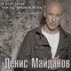 Денис Майданов - Только мама может любить такого,какой ты есть...все прощать,понимать,подсказать и утешить...Прости,мамуля,за все твои слезы