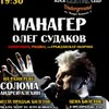 """Манагер в """"Центре"""" 7 февраля"""