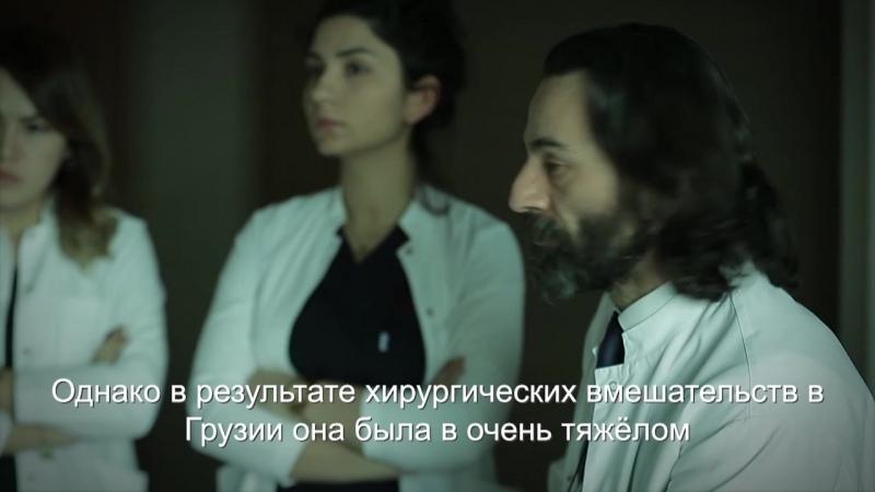 Эва Барбакадзе история пациента