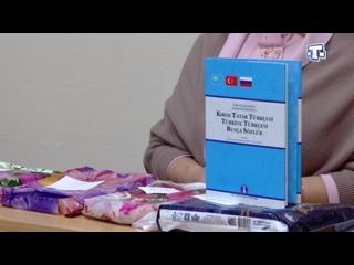 В Крыму в честь 90-летия доктора филологических наук, профессора Рефика Музафарова  презентовали крымскотатарско-турецко-русский