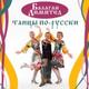 Радио Ваня - Вася-Василёк