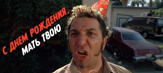 Когда нужно поздравить с днем рождения (Гаврилов поздравляет)