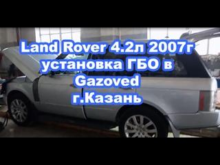 Установка ГБО на Land Rover 2007г в Казани. Автосервис Gazoved