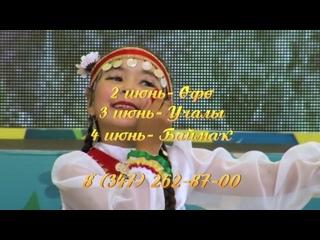 Промо отборочных Байык Дети