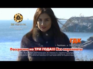Северина Биробиджан (21-26 авг2018) ГДК_10 сек - 2