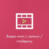 Видео клип с записи / слайдшоу
