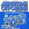 Журнал 《ДВИГАТЕЛЕСТРОЕНИЕ》