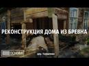Реконструкция дома из бревна в дер. Толмачево. Замена фундамента, венцов и полов.
