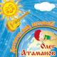 Олег Атаманов - Песня для детей