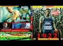 1922 Стивен Кинг Ужасы 2017 Озвучка ДиоНиК HD 720p. Субтитры RebelProject
