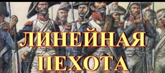 Линейная пехота Наполеона