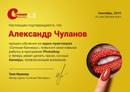 Чуланов Александр | Саратов | 7