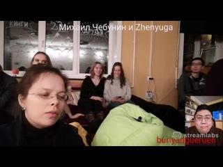 Концерт рок-бардов Михаила Чебунина и Zhenyuga, поэты Надежда Низовкина и ОнжеВолк
