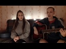 гитарникдома у Вани и Кати Осиповых - Там за туманами