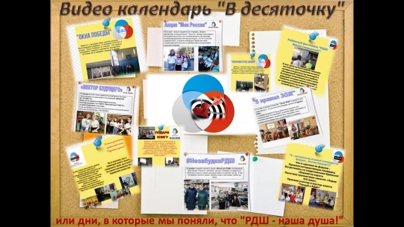 Задание 3 Видеокалендарь команды Навлинского района Компромисс