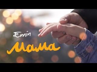 Премьера клипа! EMIN -  МАМА () Эмин