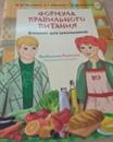 Объявление от Zelenye-Rostochki - фото №1