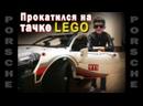 Собрали и прокатились на машинке Лего Lego Technic Porsche 911