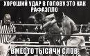 Фотоальбом Руслана Мещерова